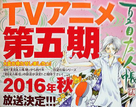 TVアニメ 第五期