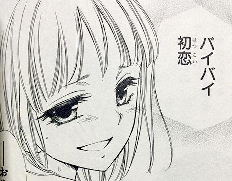 ユキの初恋の終わり